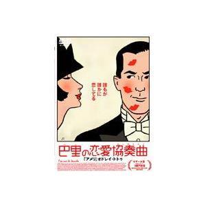 巴里の恋愛協奏曲(コンチェルト) [DVD]|dss