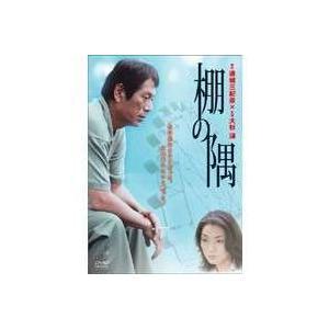 棚の隅 [DVD]|dss