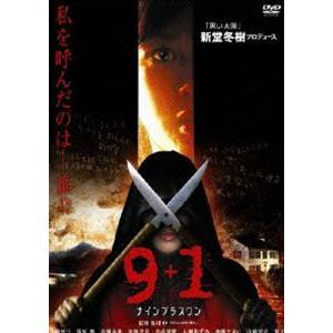 9+1〜ナイン プラス ワン〜 [DVD]
