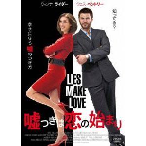 嘘つきは恋の始まり [DVD]