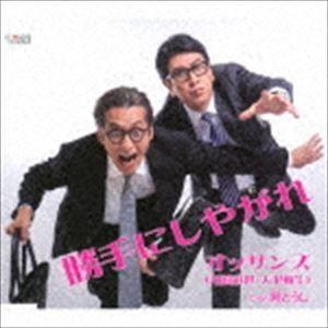 種別:CD オッサンズ 解説:川崎麻世のシングル。 (C)RS 内容:勝手にしやがれ/男どうし/勝手...
