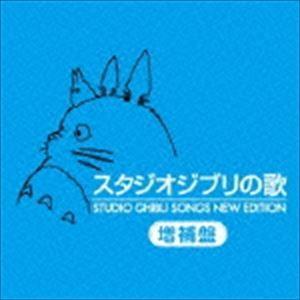 スタジオジブリの歌 増補盤(HQCD) [CD]|dss