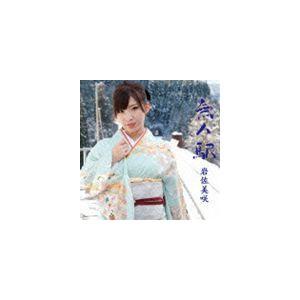 岩佐美咲 / 無人駅(通常盤) [CD] dss