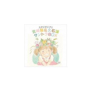 久石譲(音楽) / スタジオジブリ 宮崎駿&久石譲 サントラBOX(HQCD) [CD]|dss