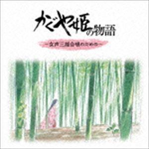 高畑勲・久石譲(音楽) / かぐや姫の物語 〜女性三部合唱のための〜 [CD]|dss
