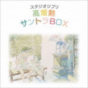 スタジオジブリ 高畑勲 サントラBOX(HQCD) [CD]|dss
