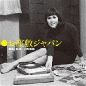 種別:CD 小西康陽(選曲、監修) 解説:音楽家、文筆家、日本有数のレコードコレクターなど様々な肩書...