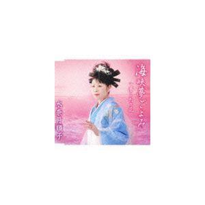 水奈月順子 / 海峡夢ごよみ c/w夢ふたり花 [CD]|dss