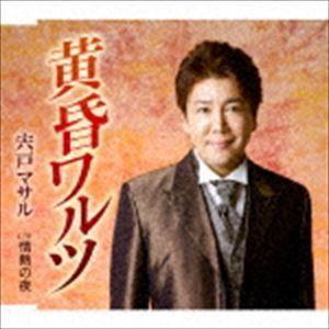 宍戸マサル / 黄昏ワルツ/情熱の夜 [CD]|dss