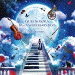 TSUKINO SORA / TSUKINOSORA 10th Anniversary Best [CD]|dss