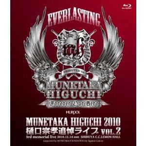 LOUDNESS/EVERLASTING MUNETAKA HIGUCHI 2010 樋口宗高追悼ライブ vol.2 [Blu-ray]|dss