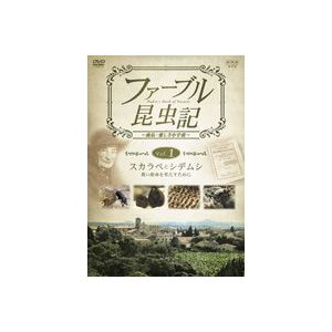ファーブル昆虫記 スカラベとシデムシ 貴い使命を果たすために [DVD]