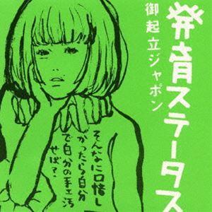 """椎名林檎/発育ステータス""""御起立ジャポン"""" [DVD] dss"""