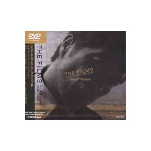 矢沢永吉/THE FILMS VIDEO CLIPS 1982-2001 [DVD]|dss