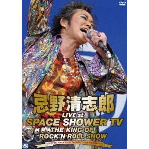 忌野清志郎 LIVE at SPACE SHOWER TV〜THE KING OF ROCK'N ROLL SHOW〜 [DVD]|dss