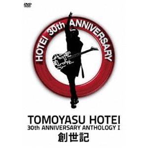 """布袋寅泰/30th ANNIVERSARY ANTHOLOGY I """"創世記""""(DVD)"""