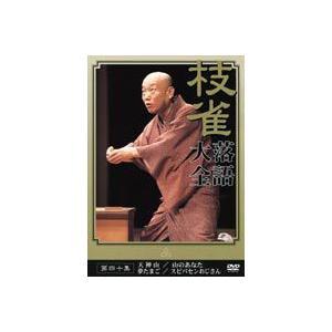 桂枝雀 落語大全 第四十集 [DVD]の商品画像