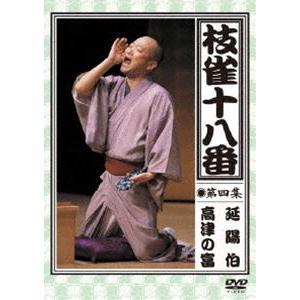 桂枝雀/枝雀の十八番 第四集 [DVD]|dss