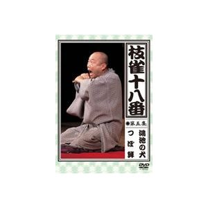 桂枝雀/枝雀の十八番 第五集 [DVD]|dss