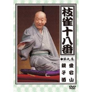 桂枝雀/枝雀の十八番 第九集 [DVD]|dss