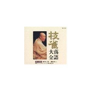 桂枝雀/枝雀落語大全 【第十五集】 桂 枝雀 舟弁慶/胴斬り(CD)