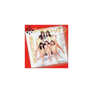 ゴールデン・ハーフ / ゴールデン☆ベスト ゴールデン・ハーフ ※再発売 [CD]|dss