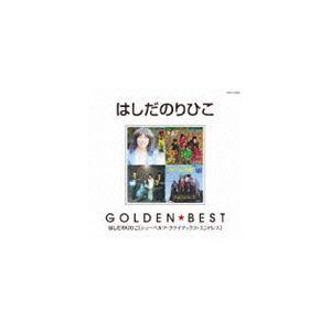 はしだのりひこ / ゴールデン☆ベスト はしだのりひこ ※再発売 [CD]|dss