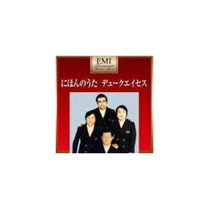 種別:CD デュークエイセス 解説:豊富な音源から厳選した『EMIプレミアム・ツイン・ベスト』シリー...