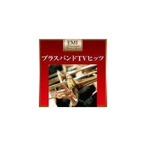 種別:CD 東京佼成ウインドオーケストラ 解説:豊富な音源から厳選した『EMIプレミアム・ツイン・ベ...