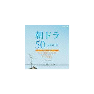 朝ドラ50years〜NHK 連続テレビ小説 放送開始50周年 テーマ音楽集〜 1961-2002 [CD]