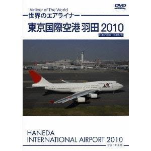 世界のエアライナー 東京国際空港 羽田2010 [DVD]|dss
