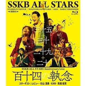 SSKB ALL STARS Anniversary Live 【百十四の執念】 [Blu-ray]|dss