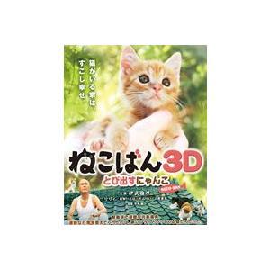 映画 ねこばん [Blu-ray]|dss