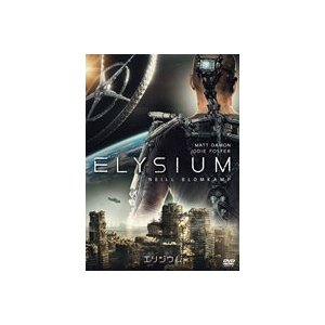 エリジウム [DVD] dss
