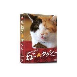 ねこタクシー DVD-BOX [DVD]|dss