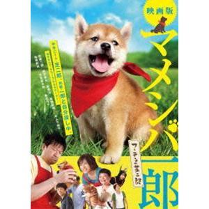 映画版 マメシバ一郎 フーテンの芝二郎 [DVD]|dss