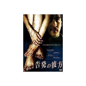 告発の彼方 [DVD]