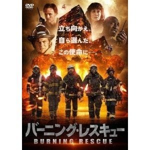 バーニング・レスキュー [DVD]