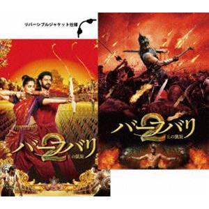 バーフバリ2 王の凱旋 [DVD] dss