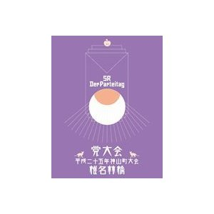 椎名林檎/党大会 平成二十五年度神山町大会 [DVD] dss