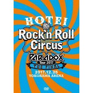 布袋寅泰/HOTEI Paradox Tour 2017 The FINAL 〜Rock'n Roll Circus〜(通常盤) [DVD]|dss