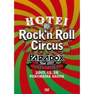 布袋寅泰/HOTEI Paradox Tour 2017 The FINAL 〜Rock'n Roll Circus〜(初回生産限定盤 Complete DVD Edition) [DVD]|dss