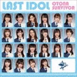 ラストアイドル / 大人サバイバー(初回限定盤Type A/CD+DVD) [CD]|dss
