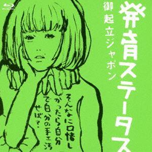 椎名林檎/発育ステータス 御起立ジャポン [Blu-ray]|dss