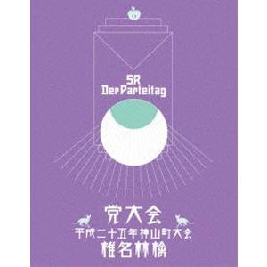 椎名林檎/党大会 平成二十五年度神山町大会 [Blu-ray]|dss