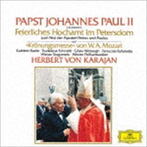 ヘルベルト・フォン・カラヤン(cond) / 教皇ヨハネ・パウロ2世により挙行された荘厳ミサ モーツァルト:戴冠式ミサ(初回限定盤/UHQCD) [CD]|dss