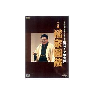 NHKDVD 落語名作選集 橘家圓蔵 八代目 [DVD] dss