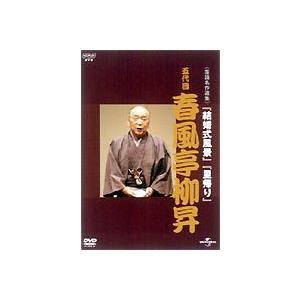 NHKDVD 落語名作選集 春風亭柳昇 五代目 [DVD] dss