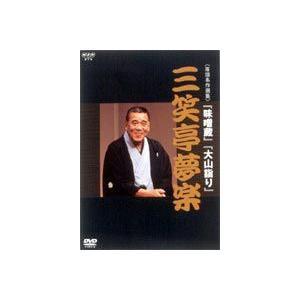 NHKDVD 落語名作選集 三笑亭夢楽 [DVD] dss
