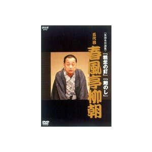 NHKDVD 落語名作選集 五代目 春風亭柳朝 [DVD] dss